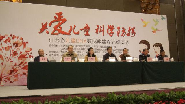 La provincia dello Jiangxi ha indetto una riunione per discutere dell'istituzione di un database del DNA dei bambini al fine di contrastarne la tratta