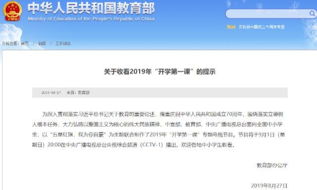 Avviso sul sito web del ministero