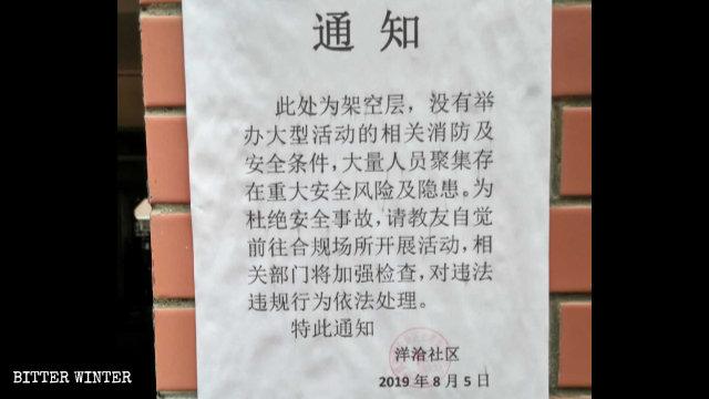 Avviso del governo che proibisce ai credenti di radunarsi nella chiesa cattolica nel distretto Cangshan a Fuzhou