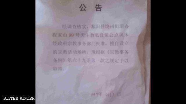 Avviso relativo alla chiusura della sala per riunioni cattolica nel sotto-distretto Raozhou della contea di Poyang