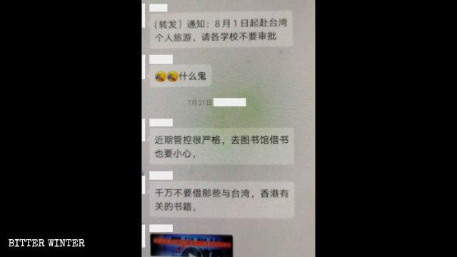 Avviso in un gruppo su WeChat che vieta alle scuole di approvare viaggi personali a Taiwan