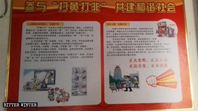 Striscioni e cartelli che promuovono la campagna per «sradicare la pornografia e le pubblicazioni illegali» esposti nella chiesa di Fengzhuang, nella città di Zhengzhou