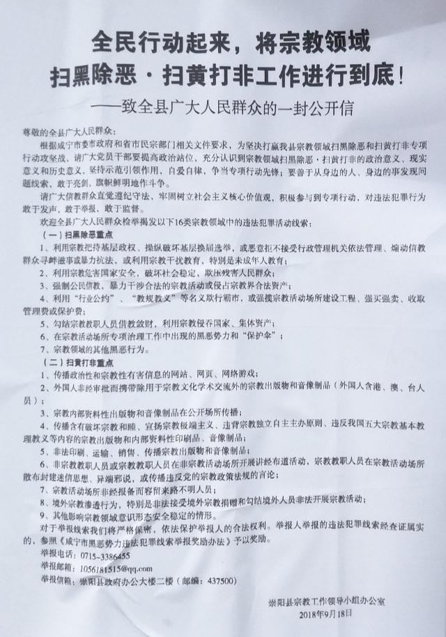 """Lettera aperta pubblicata dalla contea di Chongyang nella provincia dell'Hubei, intitolata Tutti devono agire e realizzare compiutamente il lavoro per """"fare piazza pulita delle bande criminali ed eliminare il male"""" e """"sradicare la pornografia e le pubblicazioni illegali"""" in campo religioso!"""