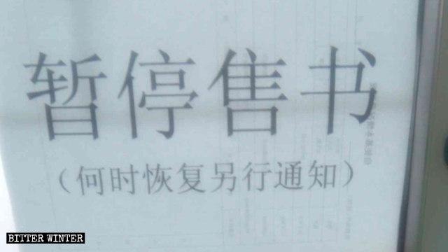 Un cartello con scritto «Le vendite di libri sono state sospese» affisso in una chiesa delle Tre Autonomie nella città di Anshann nella provincia del Liaoning