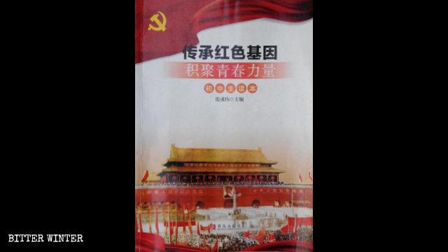 """Alcuni libri di testo sulla """"cultura rossa"""". Uno s'intitola Trasmetti i geni rossi e sviluppa la forza dei giovani."""