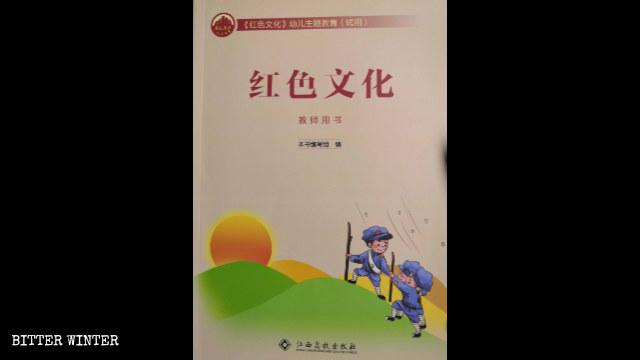 """Testo di """"cultura rossa"""" adottato dagli asili nella provincia dello Jiangxi"""