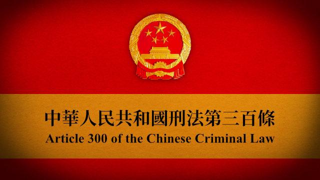 Articolo 300