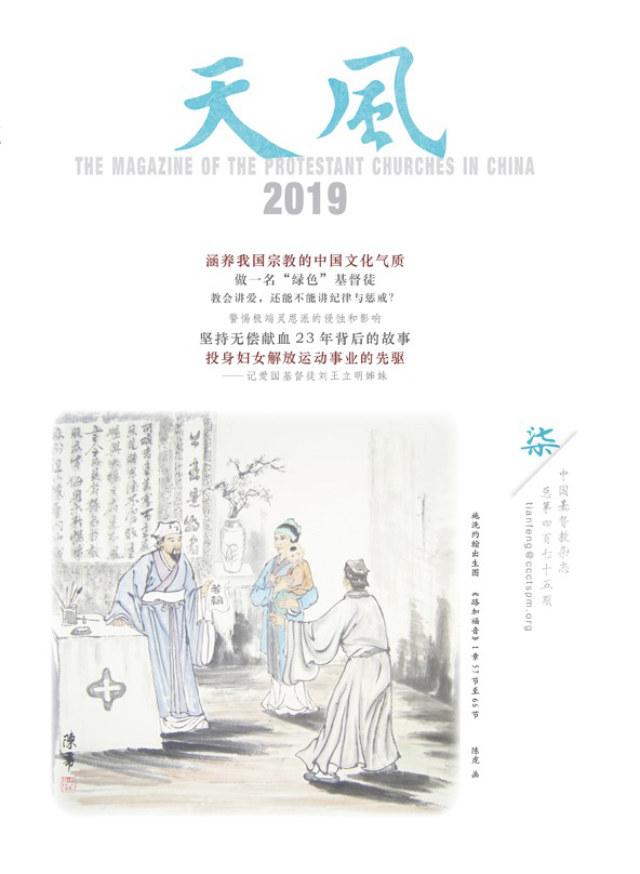 Rappresentazione cinese della nascita di san Giovanni Battista