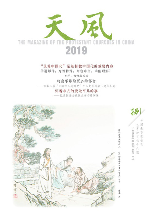 L'illustrazione di Tian Feng raffigurante Gesù che guarisce un cieco