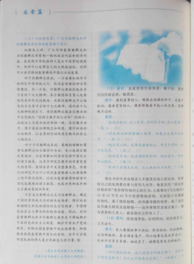 Nel numero di luglio di Tian Feng, la Bibbia viene paragonata a Le massime del Maestro Zhu