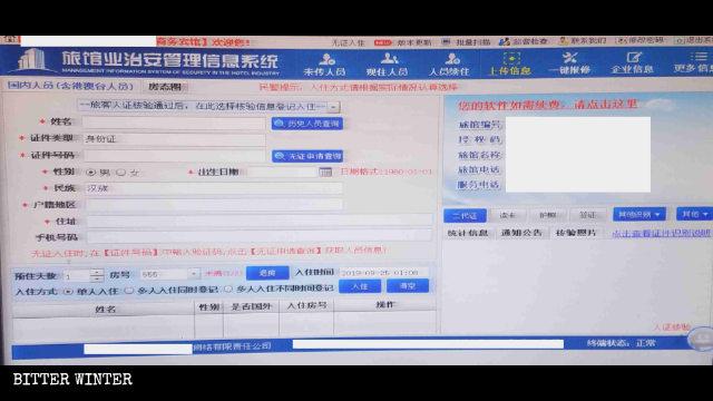 Una schermata del Sistema di Gestione delle Informazioni sulla Sicurezza per l'industria alberghiera