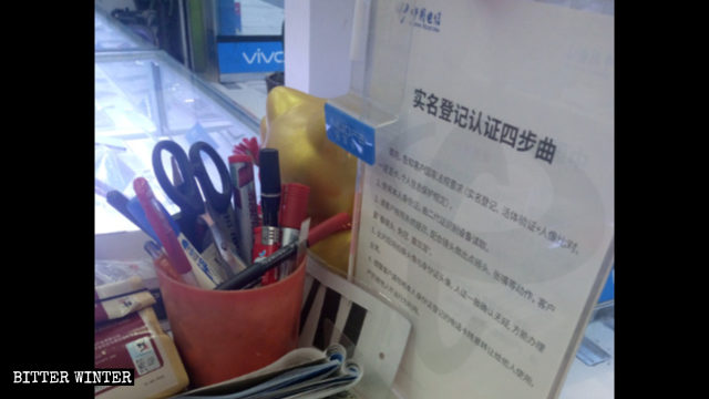 In un locale dove China Telecom fornisce assistenza ai clienti campeggia un avviso su cui è scritto «Quattro passaggi per la registrazione e la verifica del nome reale». Uno di questi è denominato «verifica del corpo e confronto delle caratteristiche del viso»