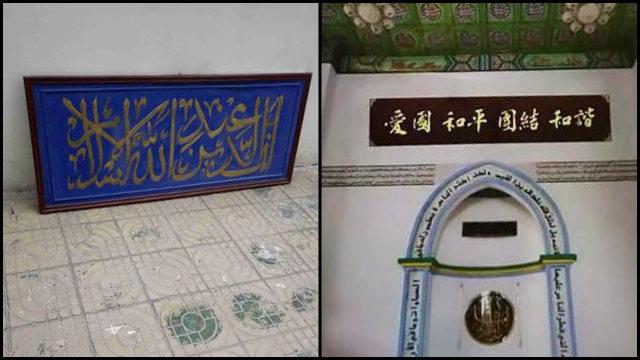 Un'insegna religiosa è stata rimossa e sostituita con la targa «Patriottismo, pace, unità e armonia» nella moschea femminile nel distretto di Rencheng
