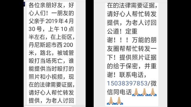 Un post su WeChat chiede alle persone di fornire foto e filmati del pestaggio di Zheng Baoju
