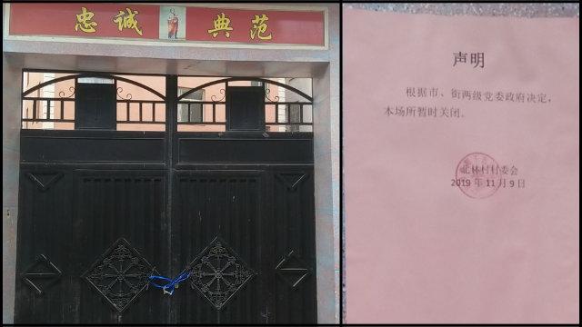 Una chiesa cattolica è stata chiusa a Beilin, un villaggio nella giurisdizione del borgo di Yangxia