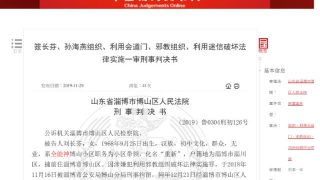 145 fedeli della Chiesa di Dio Onnipotente arrestati nello Shandong