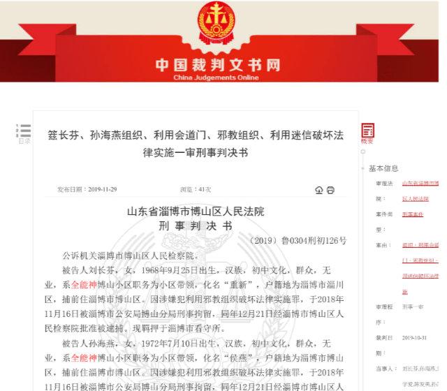 Un estratto da una sentenza di tribunale riguardante 25 fedeli della CDO dello Shandong, pubblicata su un sito ufficiale governativo