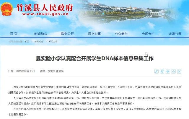 Notizia ufficiale che riferisce del prelievo di campioni di DNA dagli allievi di una scuola elementare di Zhuxi, una contea nella giurisdizione della città di Shiyan nell'Hubei