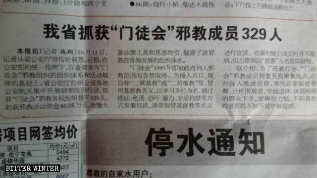 Notizia pubblicata dallo Xining Evening News circa l'arresto dei fedeli dell'Associazione dei Discepoli nella provincia del Qinghai