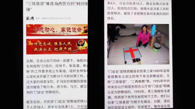 Notizia diffusa dai media circa l'operazione per eliminare l'Associazione dei Discepoli nella prefettura di Haixi