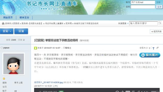 L'amministrazione della città di Pizhou, nella provincia orientale dello Jiangsu, ha lanciato sul proprio sito web una apposita funzionalità per le segnalazioni. Un residente segnala alcuni anziani che partecipano a una riunione religiosa con alcuni bambini, fornendo orario e luogo dell'incontro