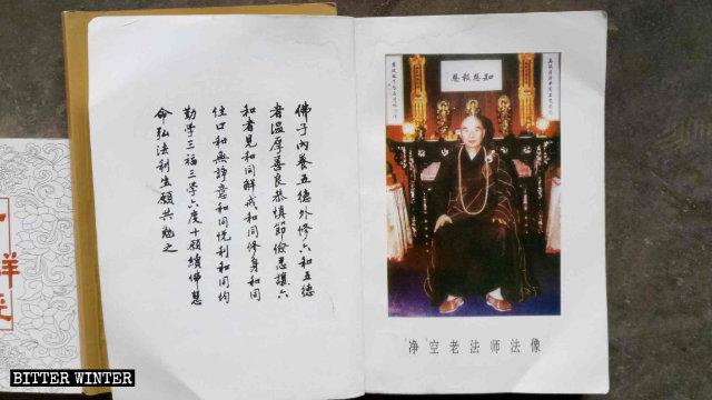 I libri del venerabile Maestro Chin Kung trovati in una sala buddhista di Linzhou sono stati confiscati
