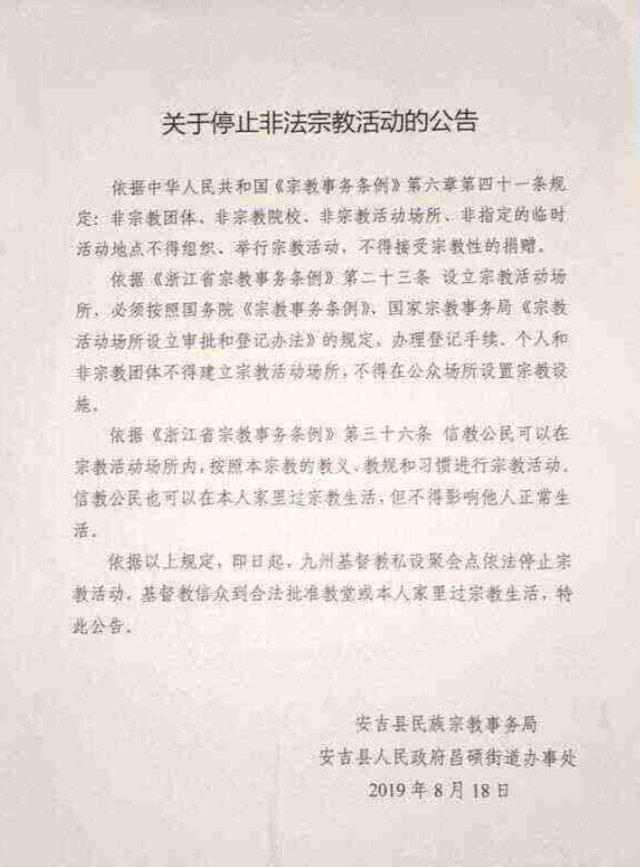 Il 18 agosto l'Ufficio per gli affari etnici e religiosi della contea di Anji nella città di Huzhou ha emesso un avviso con cui ha ordinato la chiusura della sala per riunioni della Chiesa domestica di Jiuzhou