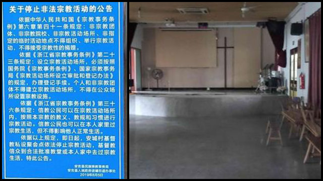 Una sala per riunioni nel villaggio di Ancheng nella contea di Anji è stata chiusa