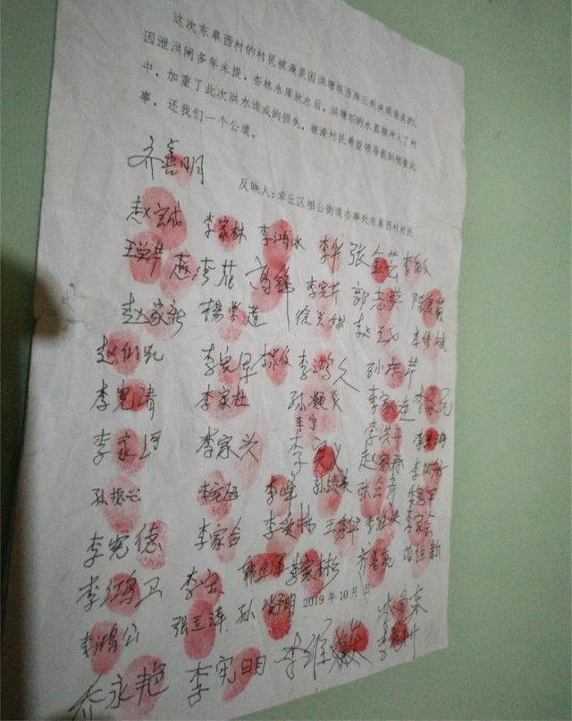 Lettera congiunta degli abitanti del villaggio