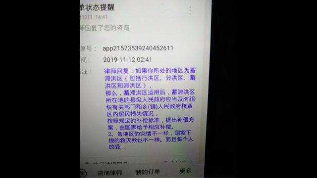 Lettera che i residenti hanno inviato a un legale per sapere se avessero diritto a un risarcimento governativo. L'avvocato ha risposto affermativamente