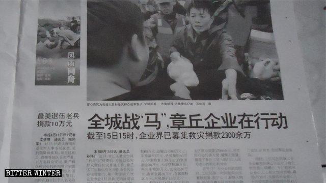 Articolo sulle donazioni pubblicato da Qilu Evening News