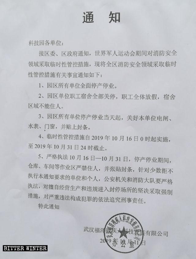 La notifica di chiusura inviata al Parco scientifico e tecnologico di Fuze