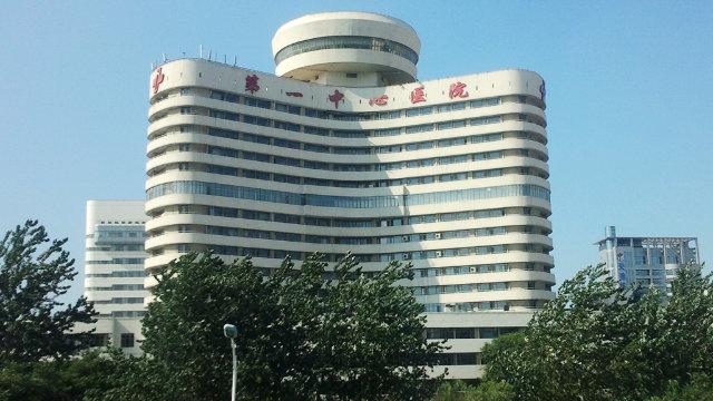 Primo ospedale centrale di Tianjin