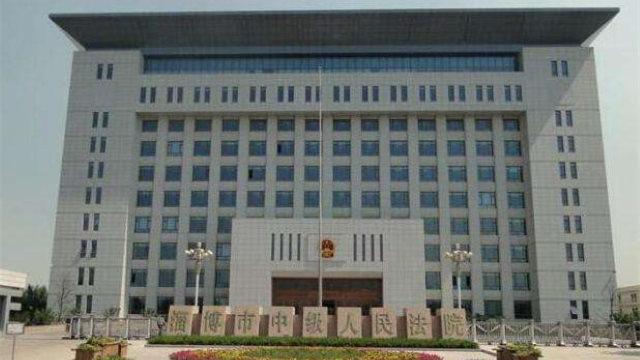 Il Tribunale intermedio del popolo di Zibo