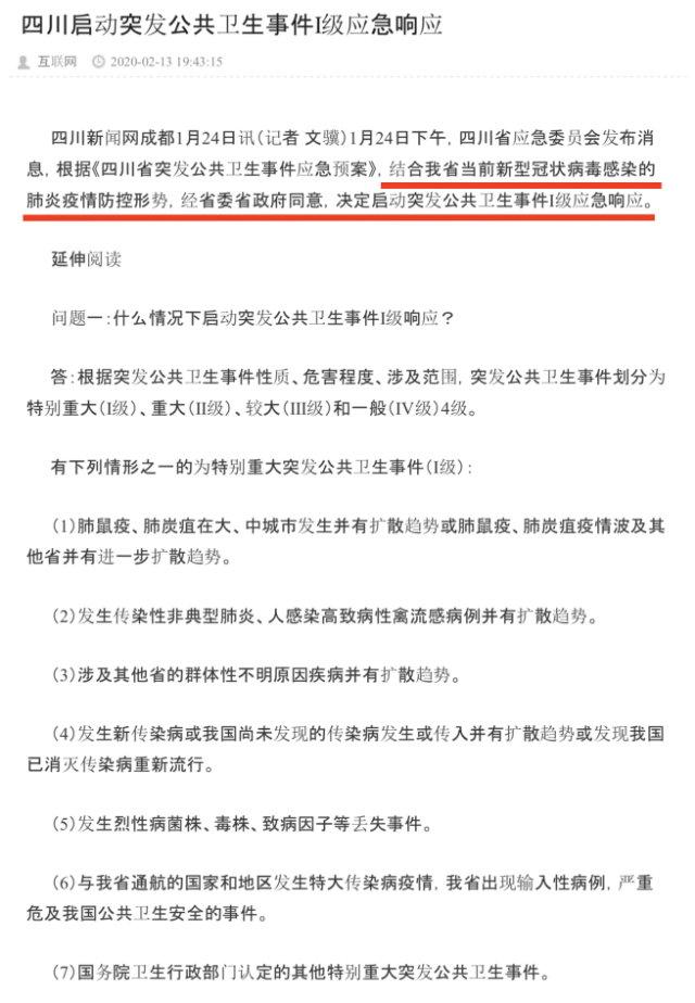 Notifica della polizia di Chengdu