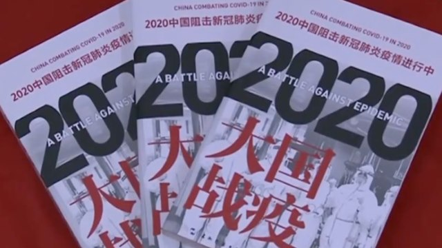 China Combating COVID-19 in 2020