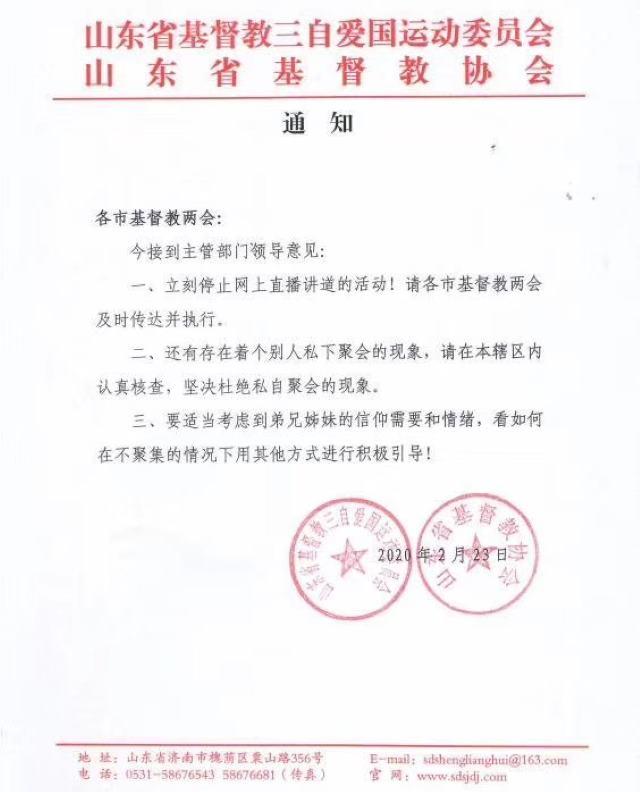La notifica dei Due Consigli cristiani cinesi