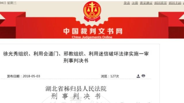 Il verdetto di Xu Guangxiu