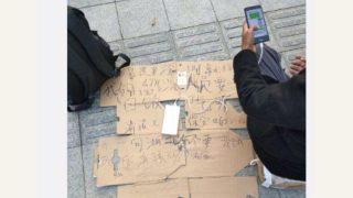La gente dell'Hubei discriminata a causa del virus