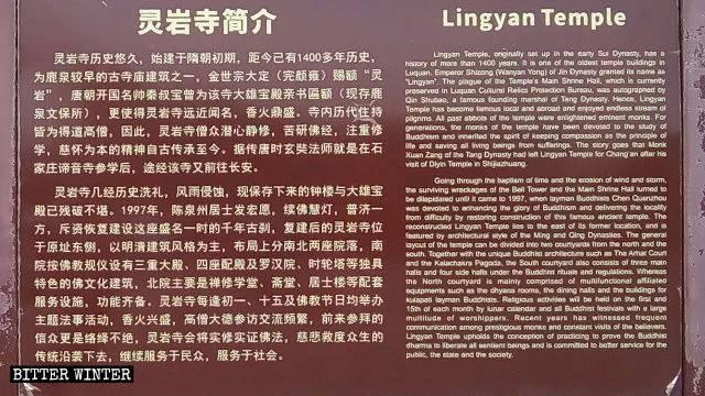 tempio Lingyan