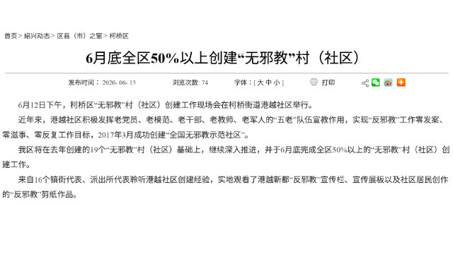 Annuncio della città di Shaoxing sui villaggi xie jiao free nel distretto Keqiao