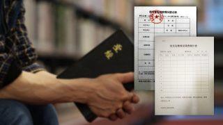 Il governo investiga lo status religioso dei dipendenti pubblici