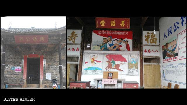 Il tempio pubblico degli antenati Chaoyi rettificato