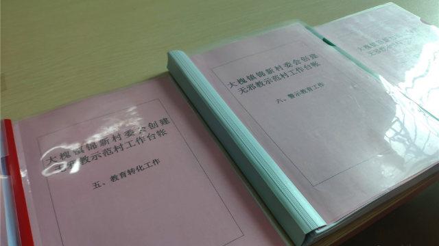 Registro del comitato di villaggio di Jinxin