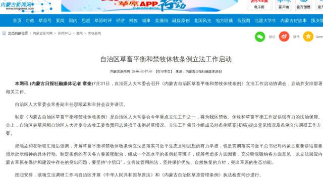 Un articolo su Inner Mongolia News