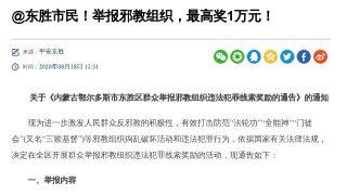 """Vuoi denunciare uno xie jiao in cambio di denaro? Pubblicato il """"Manuale del delatore"""""""